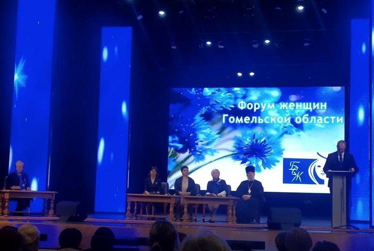 Делегация из Гомельского района принимает участие в форуме Гомельской областной организации «Белорусский союз женщин»