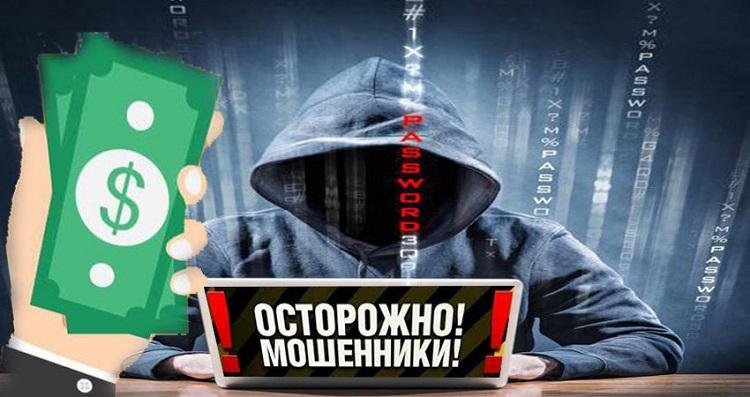 Памятки: как защитить себя от мошенничества в интернете