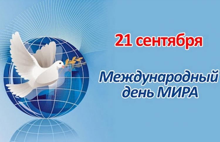 Поздравление от руководства Гомельского района с Международным днем мира