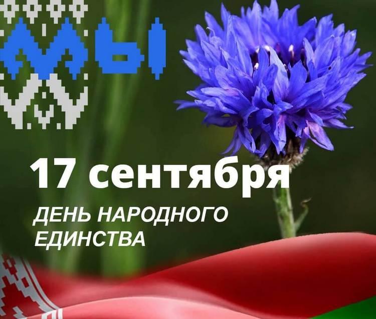 Руководство Гомельского района поздравляет всех с Днем народного единства